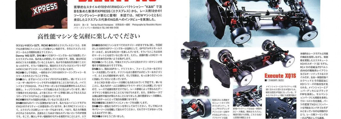 RC Magazine showcasing our Execute XQ1 and XQ1S